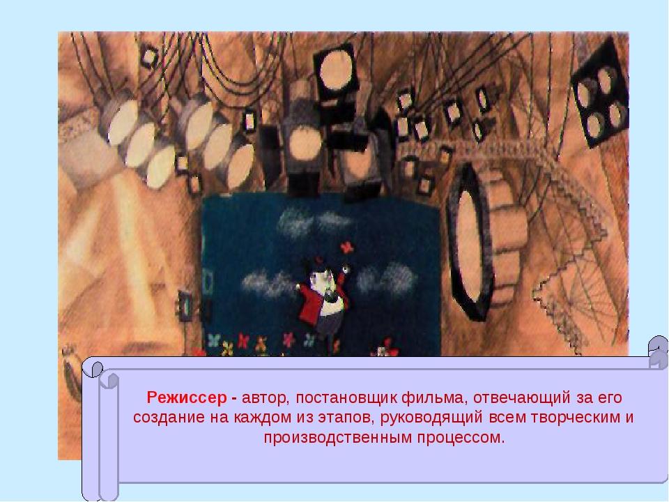 Режиссер на съемочной площадке. Кадр из мультфильма «Фильм, фильм, фильм». Ре...