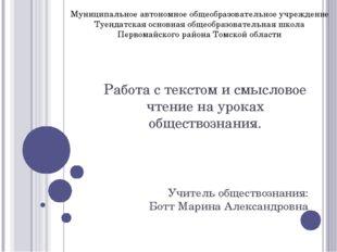 Работа с текстом и смысловое чтение на уроках обществознания. Учитель обществ