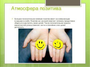 Атмосфера позитива Большое положительное влияние позитив имеет на коммуникаци