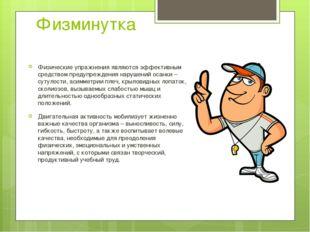 Физминутка Физические упражнения являются эффективным средством предупреждени