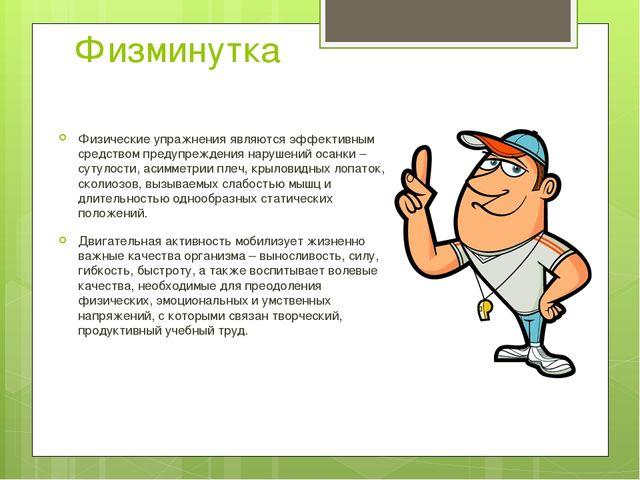 Физминутка Физические упражнения являются эффективным средством предупреждени...
