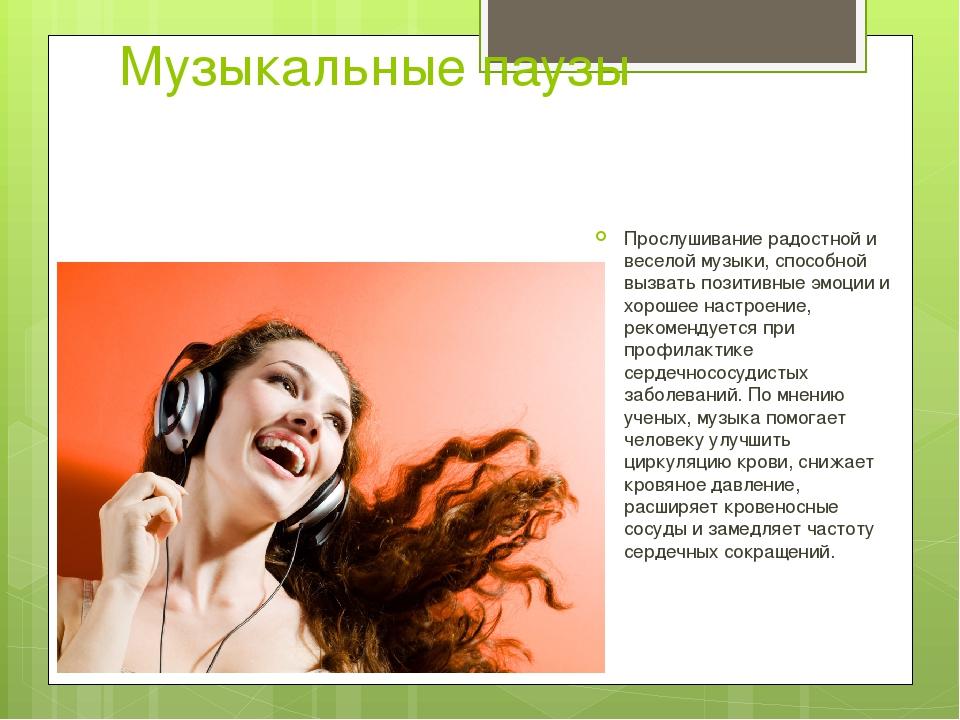 Музыкальные паузы Прослушивание радостной и веселой музыки, способной вызвать...