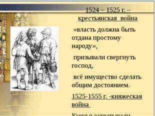 1524 – 1525 г. – крестьянская война «власть должна быть отдана простому народ