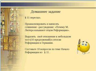 Домашнее задание § 11 пересказ. Проанализировать и написать сочинение –рассу