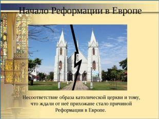 Начало Реформации в Европе Несоответствие образа католической церкви и тому,