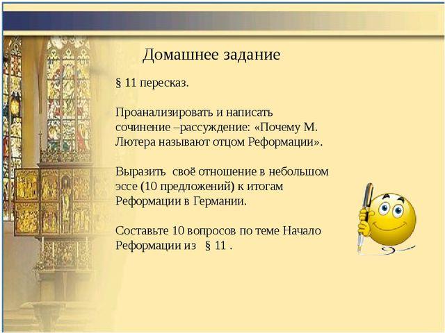 Домашнее задание § 11 пересказ. Проанализировать и написать сочинение –рассу...