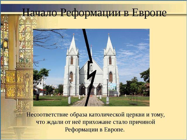 Начало Реформации в Европе Несоответствие образа католической церкви и тому,...
