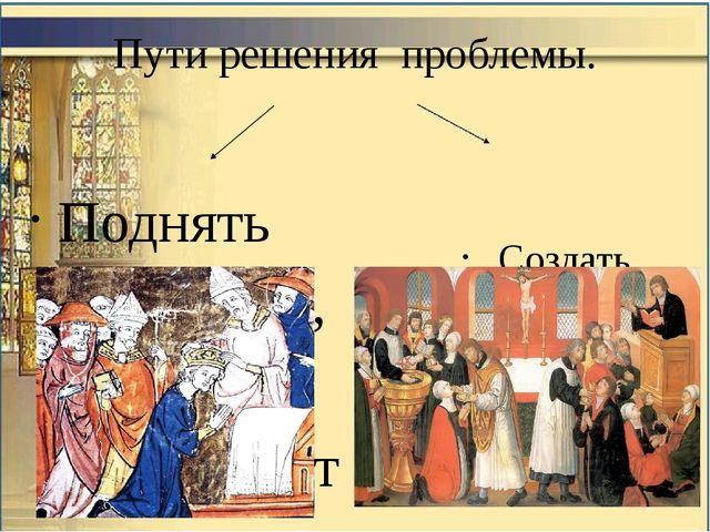 Пути решения проблемы. Поднять восстание, и низвергнуть власть папы и всего к...