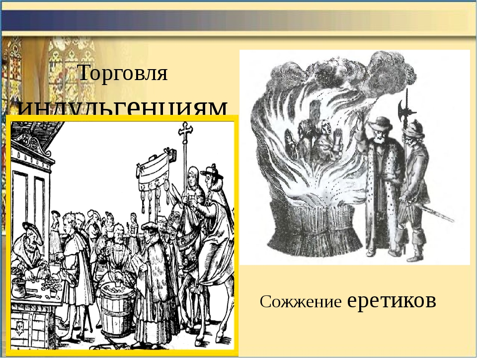 Торговля индульгенциями Сожжение еретиков