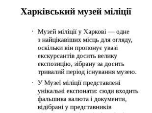 Харківський музей міліції Музей міліції уХаркові— одне знайцікавіших місць