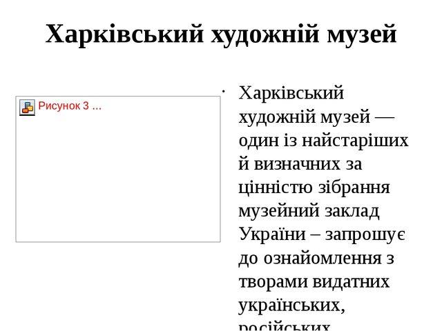 Харківський художній музей Xaрківський художній музей— один із найстаріших й...