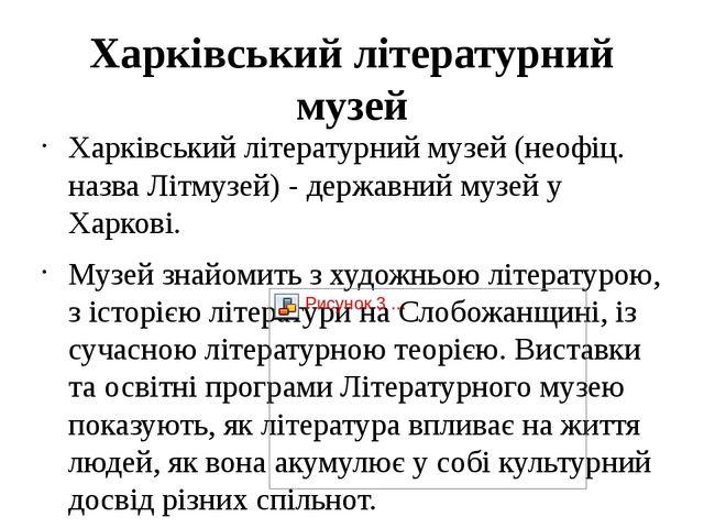 Харківський літературний музей Харківський літературний музей (неофіц. назва...