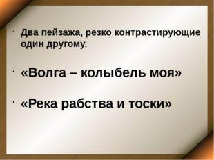 Два пейзажа, резко контрастирующие один другому. «Волга – колыбель моя» «Река