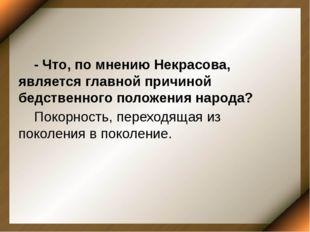 - Что, по мнению Некрасова, является главной причиной бедственного положени
