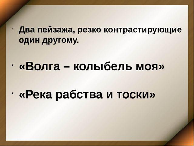 Два пейзажа, резко контрастирующие один другому. «Волга – колыбель моя» «Река...