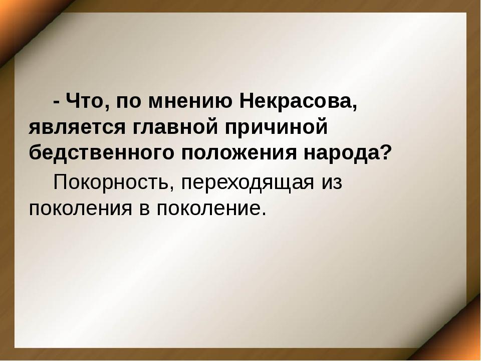 - Что, по мнению Некрасова, является главной причиной бедственного положени...