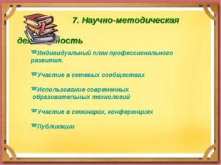 7. Научно-методическая  деятельность Индивидуальный план профессионально