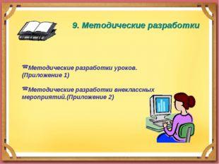 9. Методические разработки Методические разработки уроков.(Приложение 1) Мет