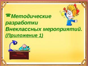 Методические разработки Внеклассных мероприятий. (Приложение 1)
