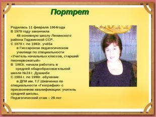Портрет Родилась 11 февраля 1964года В 1979 году закончила 48 основную школу