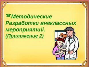 Методические Разработки внеклассных мероприятий. (Приложение 2)