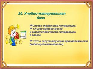 10. Учебно-материальная база Список справочной литературы Список методичес