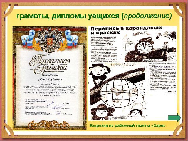 грамоты, дипломы уащихся (продолжение) Вырезка из районной газеты «Заря»