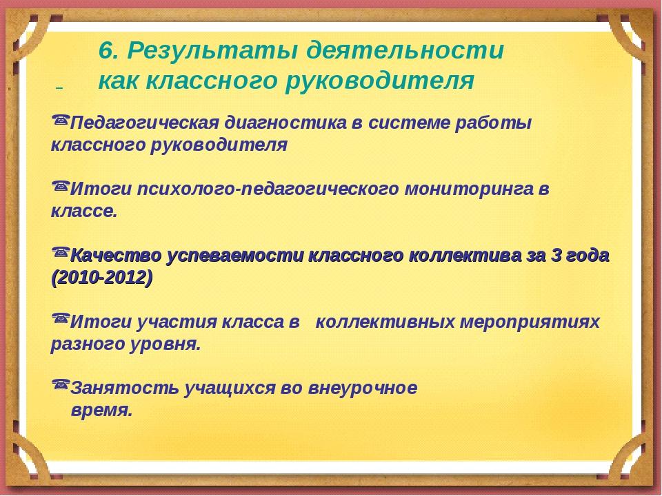 6. Результаты деятельности как классного руководителя Педагогическая диагнос...