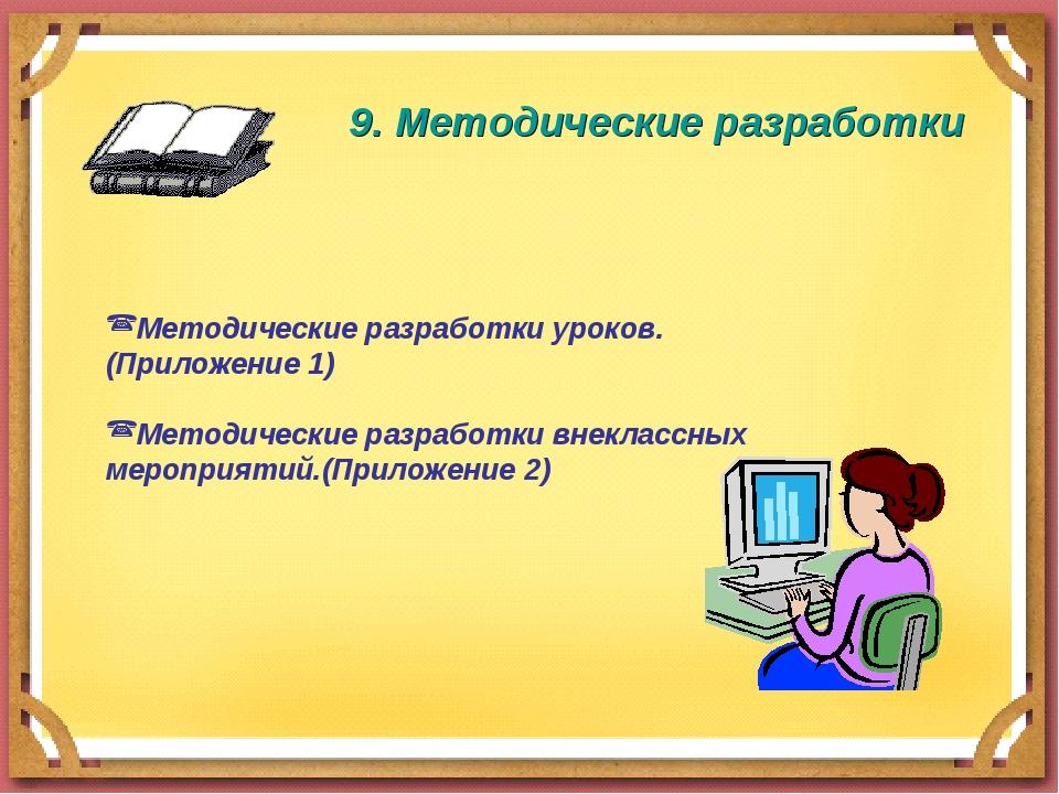 9. Методические разработки Методические разработки уроков.(Приложение 1) Мет...