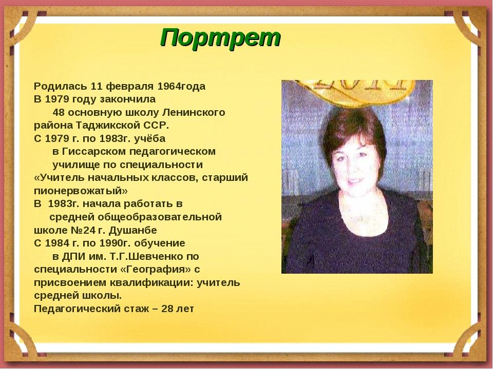 Портрет Родилась 11 февраля 1964года В 1979 году закончила 48 основную школу...