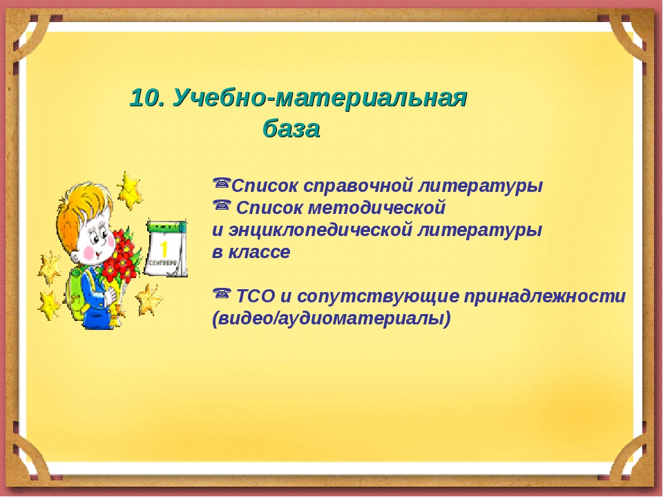 10. Учебно-материальная база Список справочной литературы Список методичес...