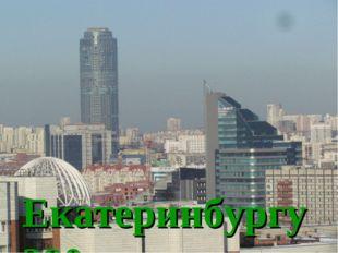 Екатеринбургу 290 лет.