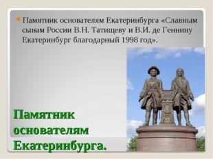 Памятник основателям Екатеринбурга. Памятник основателям Екатеринбурга «Славн