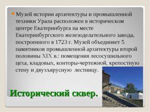 Исторический сквер. Музей истории архитектуры и промышленной техники Урала ра