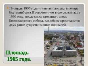 Площадь 1905 года. Площадь 1905 года - главная площадь в центре Екатеринбурга
