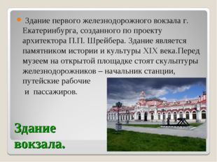 Здание вокзала. Здание первого железнодорожного вокзала г. Екатеринбурга, соз