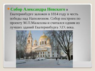 Собор Александра Невского в Екатеринбурге заложен в 1814 году в честь победы
