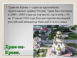 Храм-на-Крови — один из крупнейших православных храмов России. Храм был постр