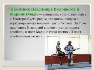 Памятник Владимиру Высоцкому и Марине Влади — памятник, установленный в г. Ек