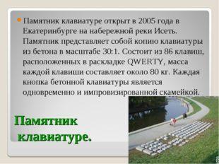 Памятник клавиатуре. Памятник клавиатуре открыт в 2005 года в Екатеринбурге н