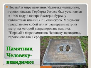 Памятник Человеку- невидимке Первый в мире памятник Человеку-невидимке, герою