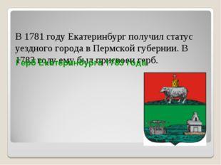 В 1781 году Екатеринбург получил статус уездного города в Пермской губернии.