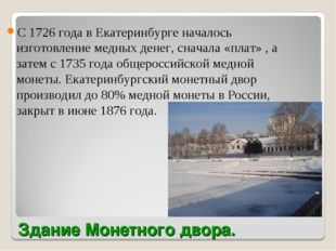 Здание Монетного двора. С 1726 года в Екатеринбурге началось изготовление мед