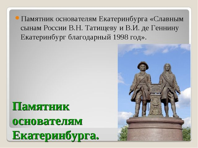 Памятник основателям Екатеринбурга. Памятник основателям Екатеринбурга «Славн...