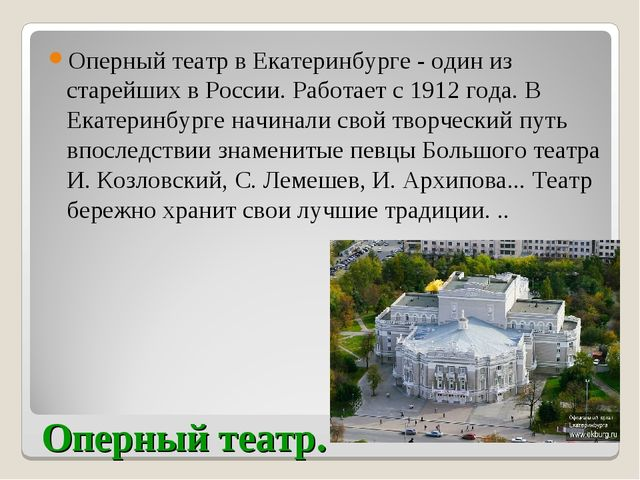 Оперный театр. Оперный театр в Екатеринбурге - один из старейших в России. Ра...