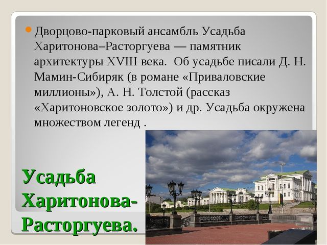 Усадьба Харитонова- Расторгуева. Дворцово-парковый ансамбль Усадьба Харитонов...