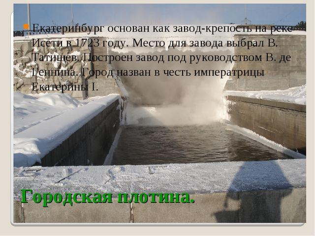Екатеринбург основан как завод-крепость на реке Исети в 1723 году. Место для...