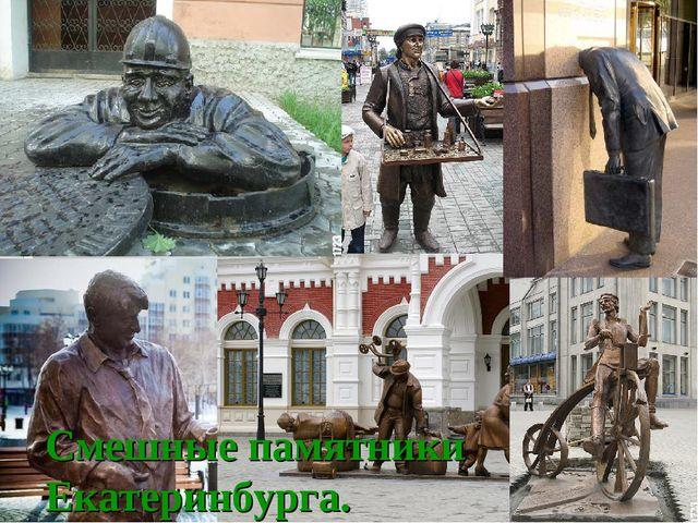 Смешные памятники Екатеринбурга.