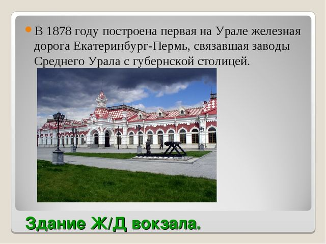 Здание Ж/Д вокзала. В 1878 году построена первая на Урале железная дорога Ека...