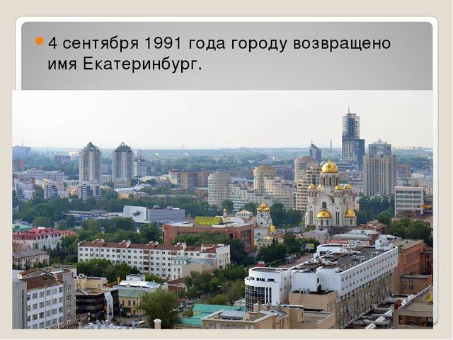 4 сентября 1991 года городу возвращено имя Екатеринбург.